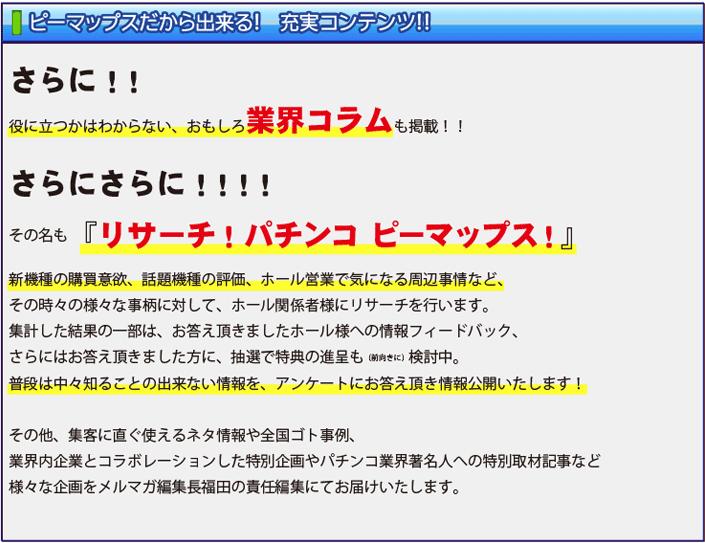 mailmag_bottom