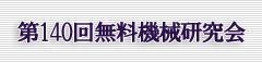 btn_kikai140